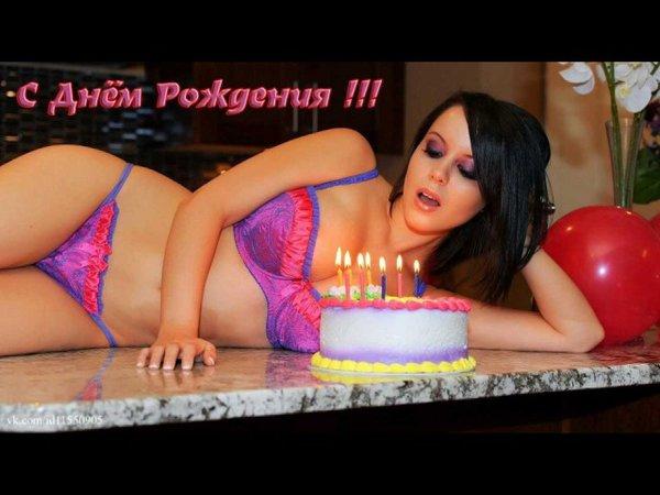 З днем народження фото порно